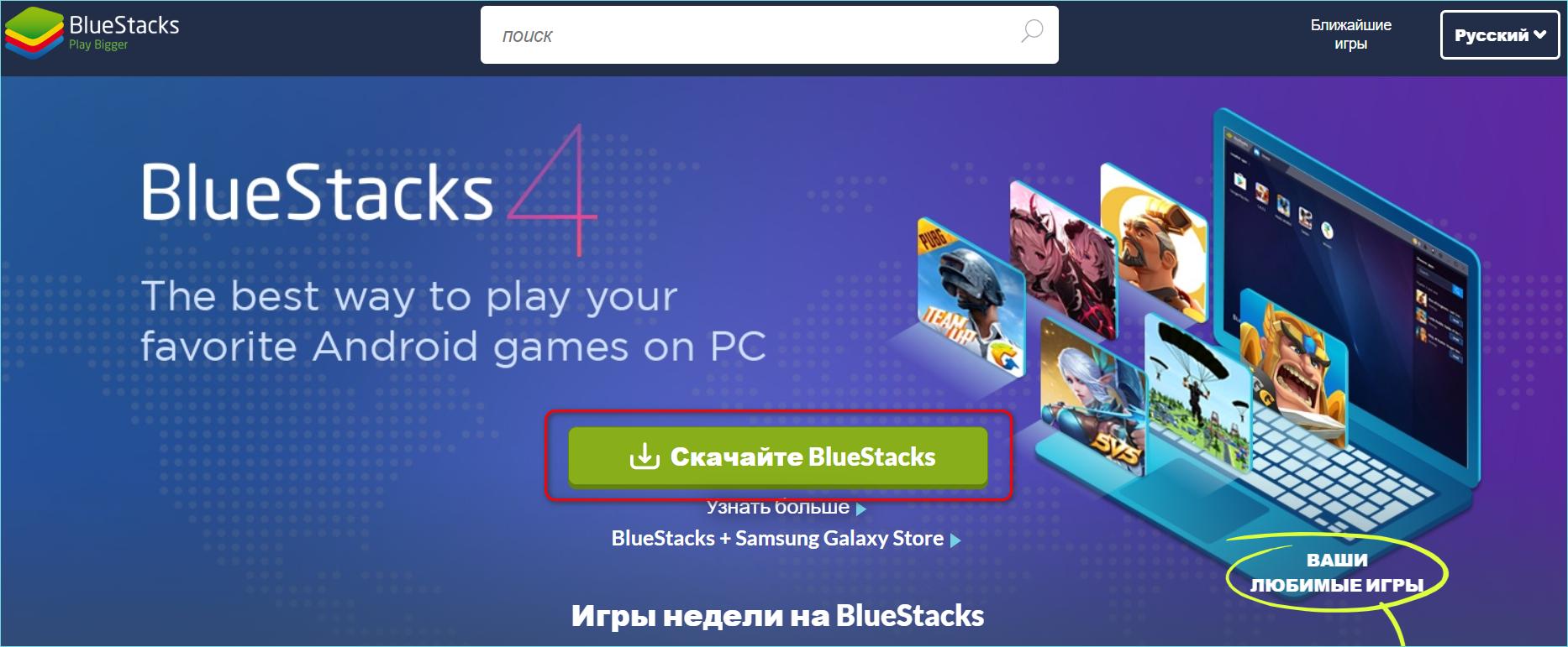 Скачивание Bluestacks