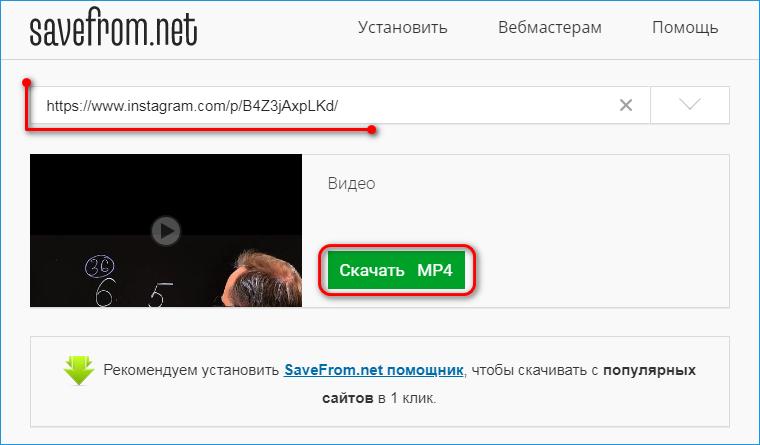 Скачивание видео через сервис