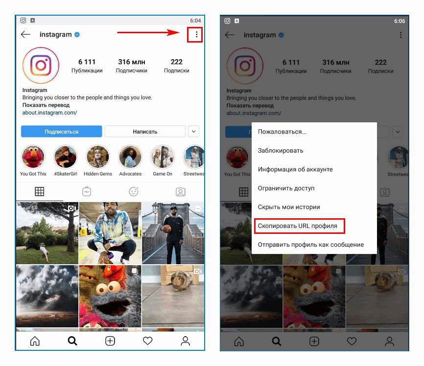 Скопировать чужую ссылку Instagram