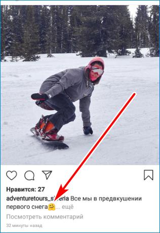 Смайлики в тексте Instagram