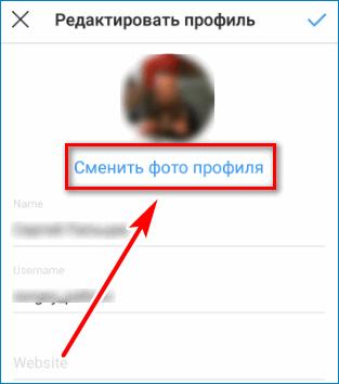 Сменить фото профиля Instagram