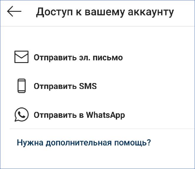 Способы восстановления Инстаграм