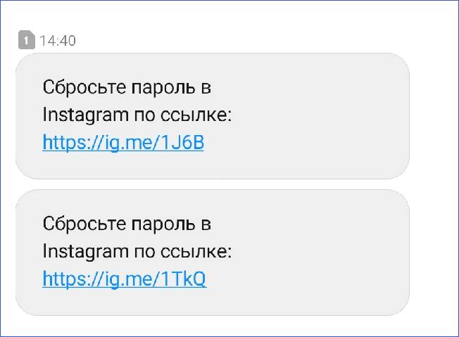 Ссылка для сброса пароля Инстаграм