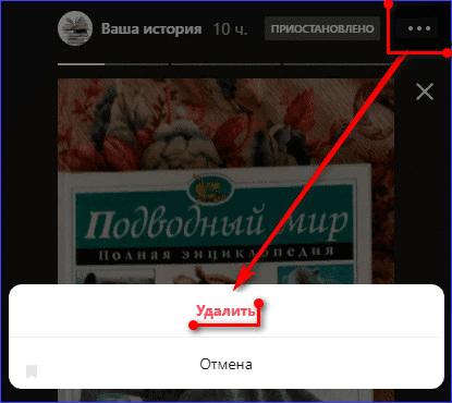 Удаление фото с компьютера в Инстаграме