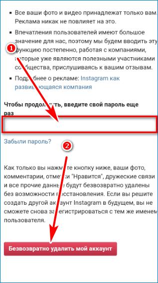 Удалите аккаунт Instagram