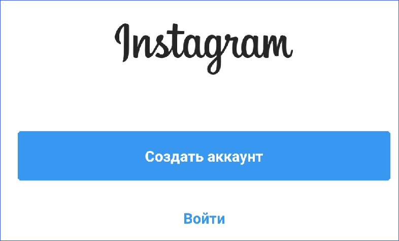 Вход в аккаунт Инстаграм