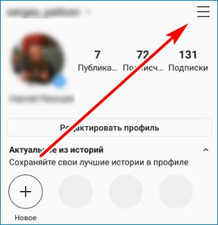 Вход в меню Instagram