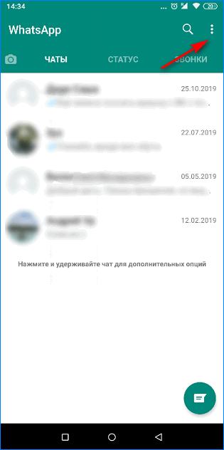 Вход в меню WhatsApp