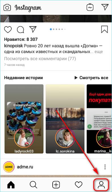 Вход в профиль в Instagram на телефоне