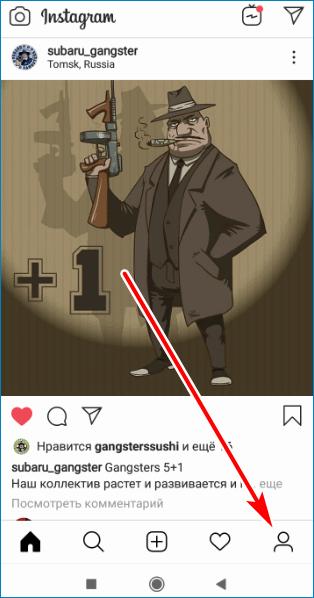 Войдите в профиль Instagram