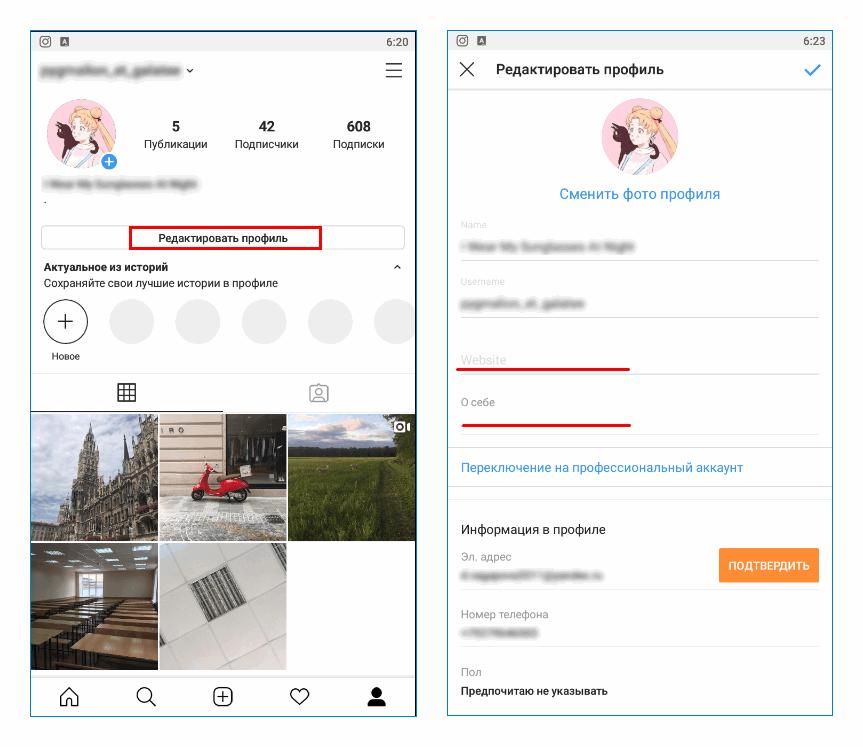 Вставить ссылку в профиль Instagram