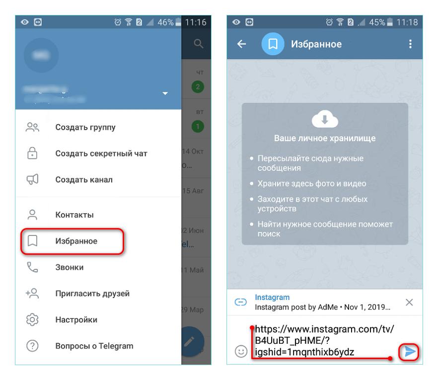 Вставка ссылку в хранилище Телеграм