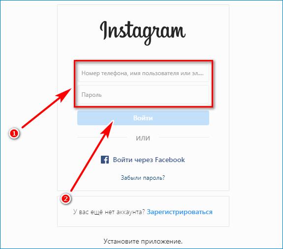 Введите данные Instagram