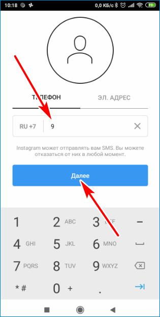 Введите номер телефона Instagram