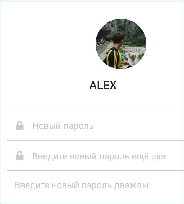 Ввод нового пароля Инстаграм