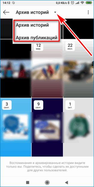 Выберите архив Instagram