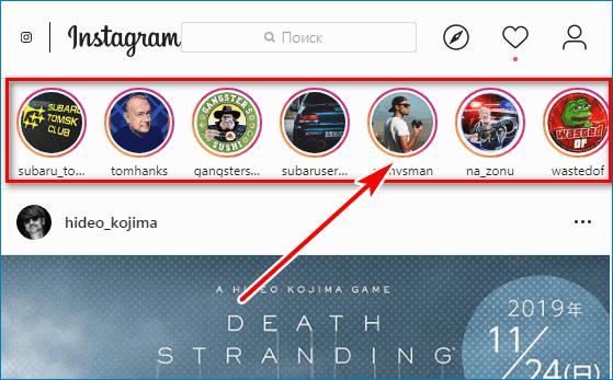 Выберите историю Instagram