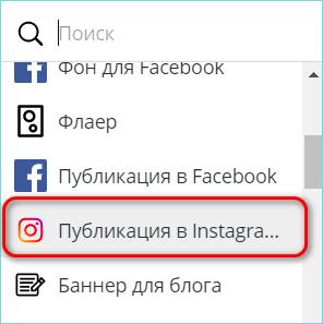 Выбор создания публикации в Инстаграм