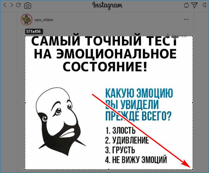 Выделите публикацию Instagram