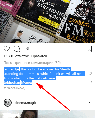 Выделите текст Instagram