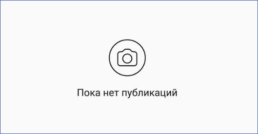 Заблокированный пользователь Инстаграм