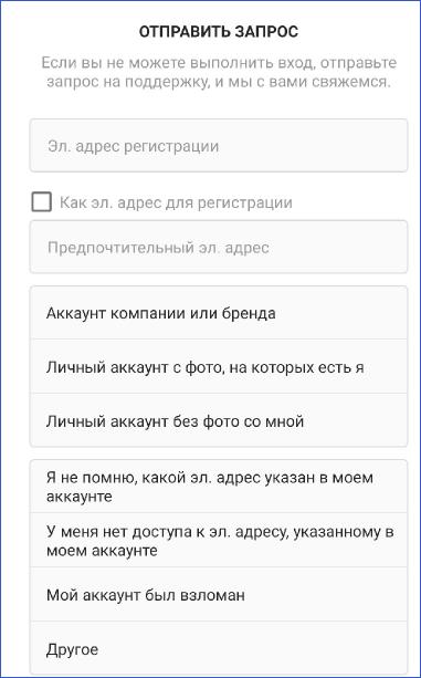 Запрос на разблокировку Инстаграм