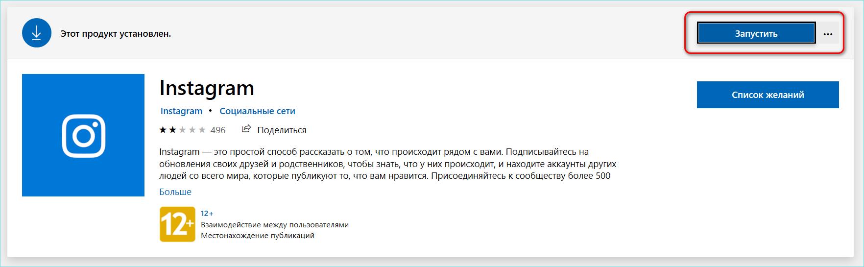 Запуск Инстаграм через Microsoft Store