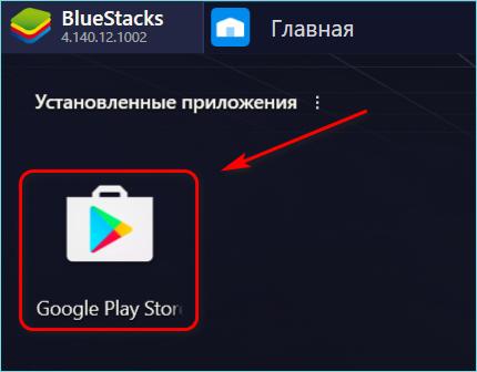 Запуск Play Маркет