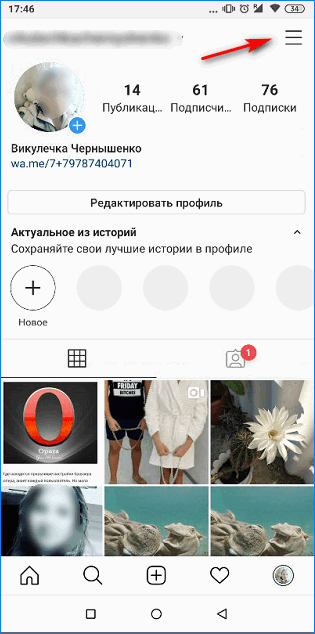 Запуск меню Instagram