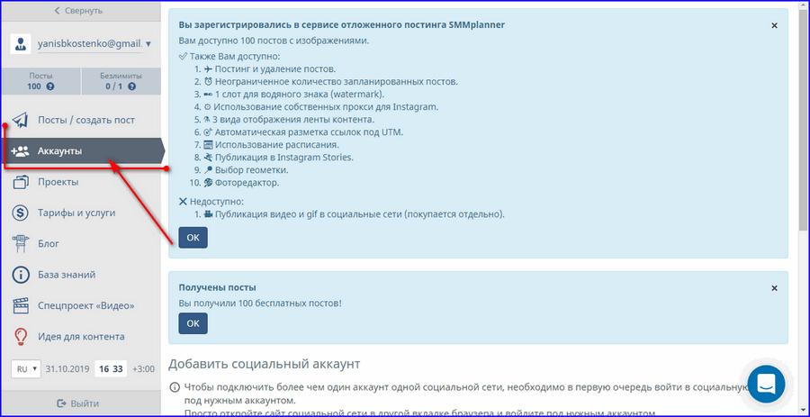 добавление аккаунта в SMMplaner