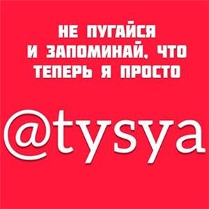 pp.tysya