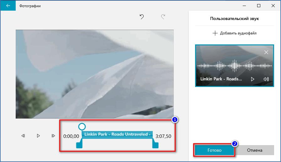Кнопка готово в аудиофайлах Кино ТВ