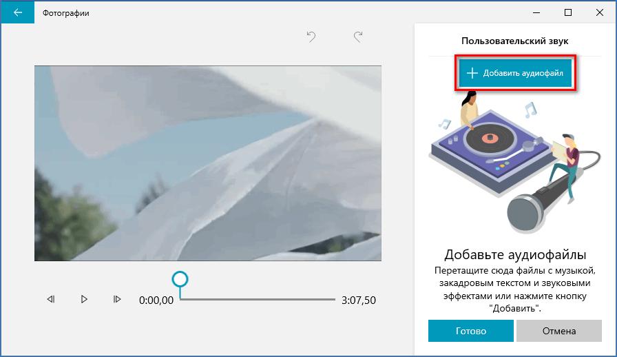 Кнопка добавления аудиофайла в Кино ТВ