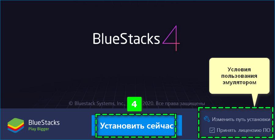 Bluestack установка