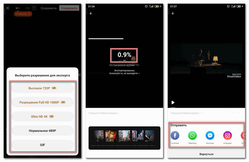 Функции выбора качества и импорта видео VivaVideo