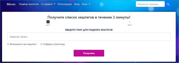 Интерфейс Gettags