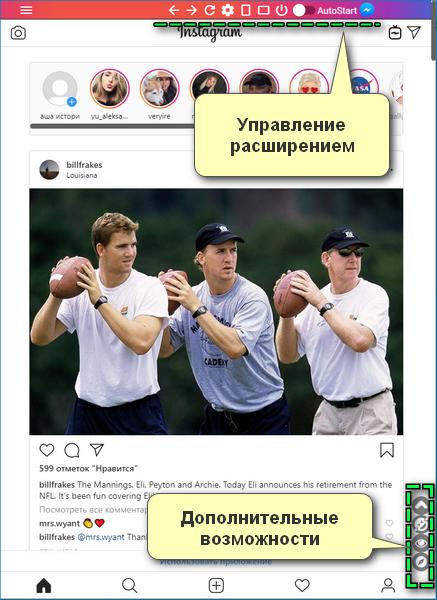 Интерфейс Instagram for web