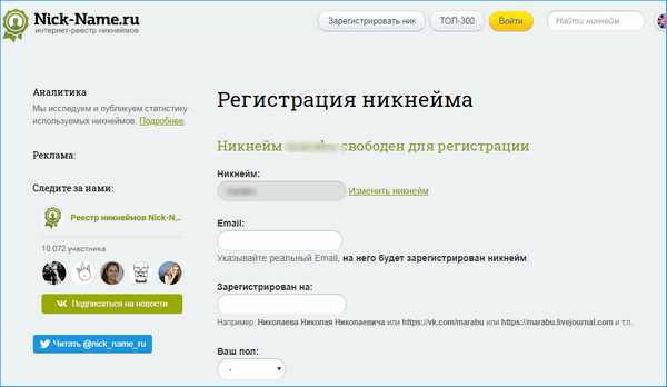 Интерфейс Nick name