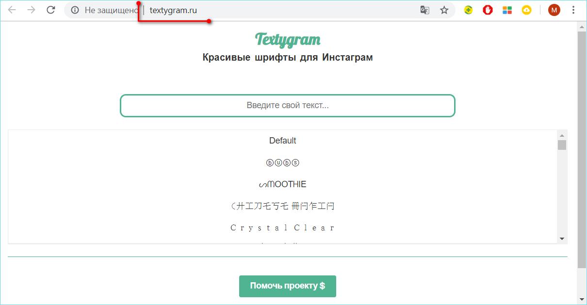 Интерфейс Textygram
