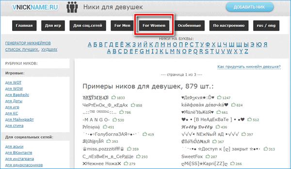 Интерфейс Vnickname