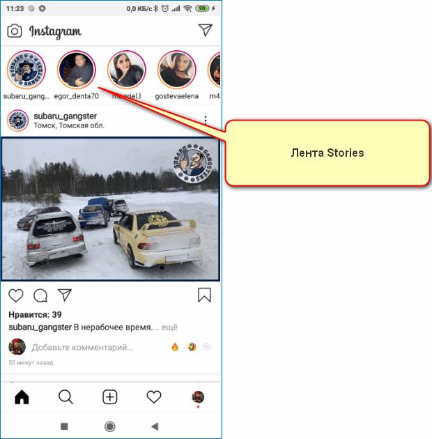 История в Instagram