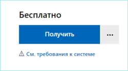 Кнопка получить в Microsoft Store