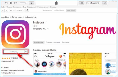 Кнопка установки Инстаграм