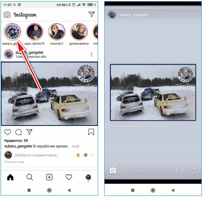 Нажмите на иконку Instagram