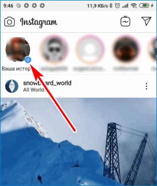 Новая история Instagram