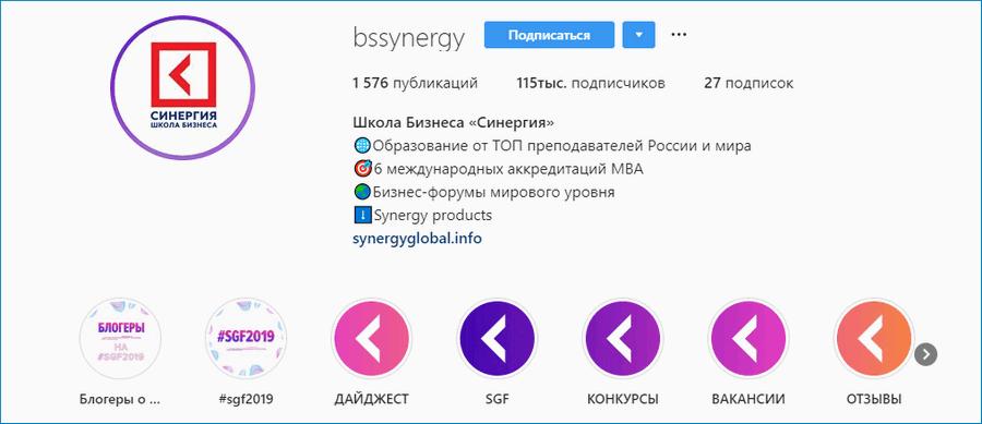 Обложка актуальное у bssynergy Инстаграм