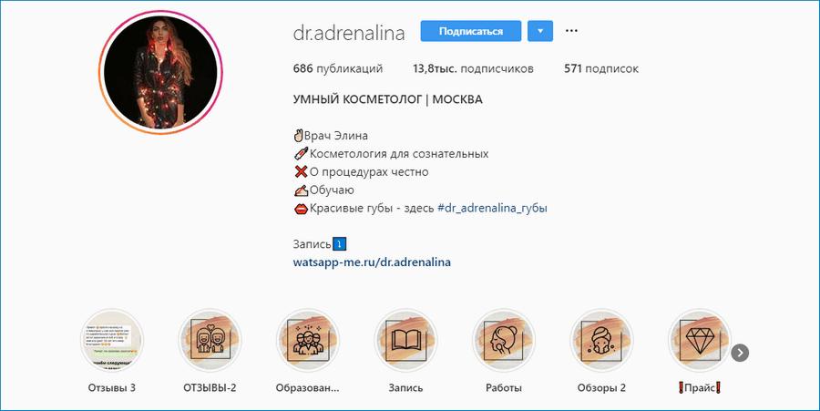 Обложка актуальное у dr.adrenalina Инстаграм