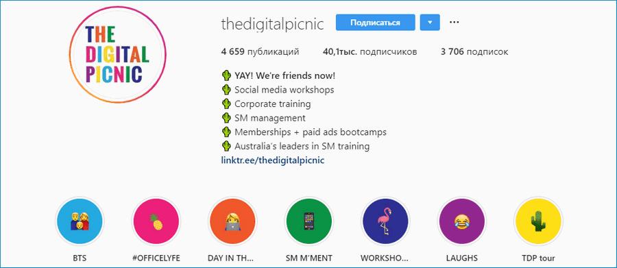 Обложка актуальное у thedigitalpicnic Инстаграм