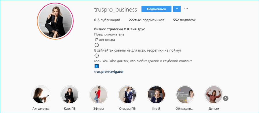 Обложка актуальное у truspro business Инстаграм