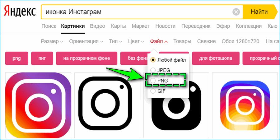 PNG формат для иконок
